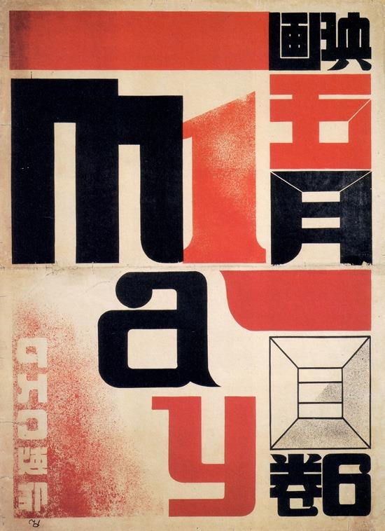 japanese-poster-design
